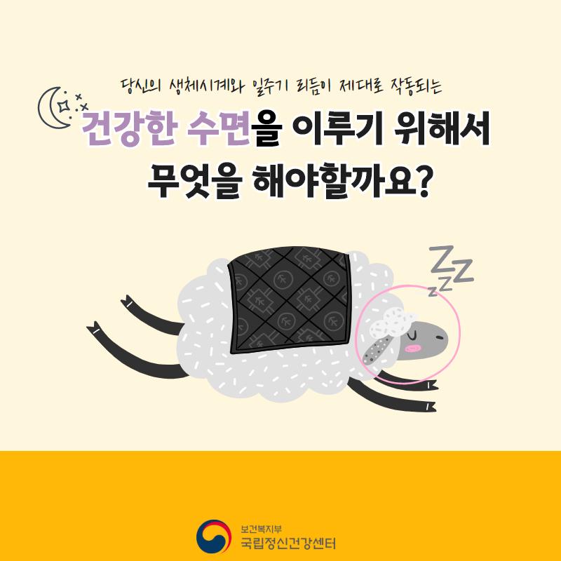 당신의 생체시계와 일주기 리듬이 제대로 작동되는 건강한 수면을 이루기 위해서 무엇을 해야할까요?